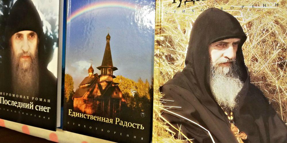 Поэтическая встреча прошла в храме Смоленской иконы Божией  Матери в Фили-Давыдкове