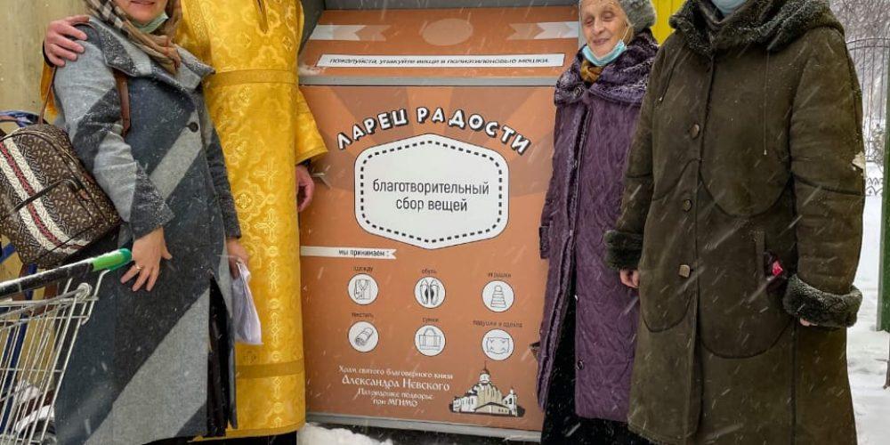 В храме  Александра Невского открылся контейнер для сбора благотворительной вещевой помощи – «Ларец радости»