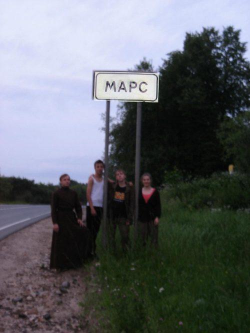 Поход на Марс в Московской области