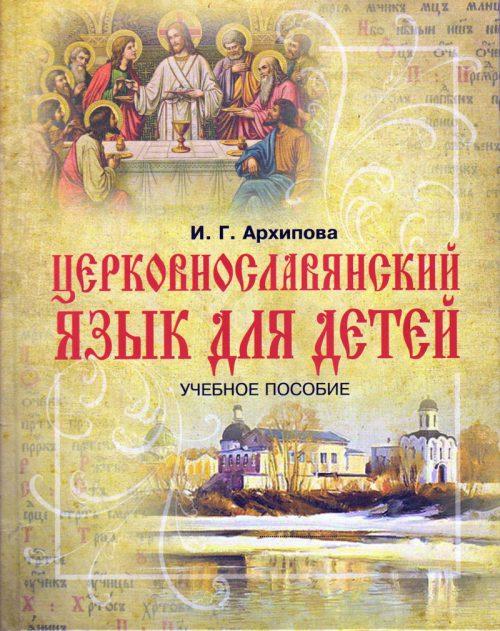 Вышло в свет третье издание учебно-методического комплекта «Церковнославянский язык для детей» И.Г. Архиповой