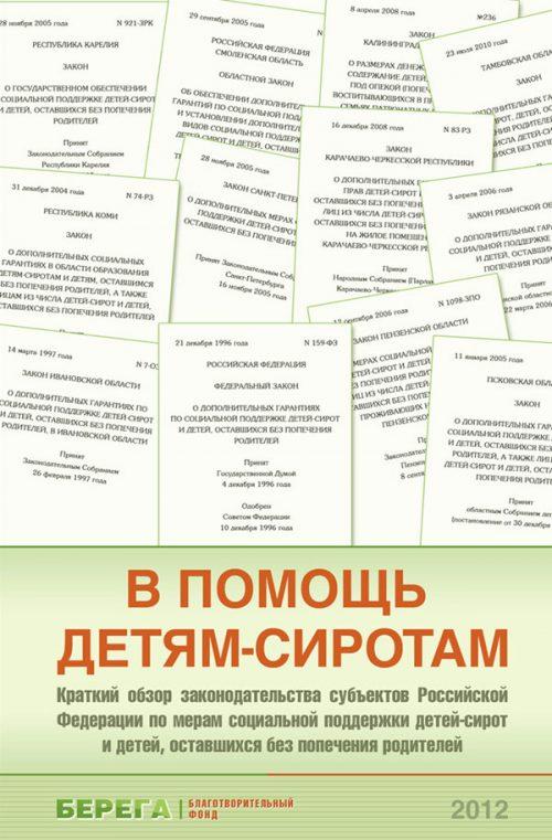 "Проект ""Россия без сирот"""