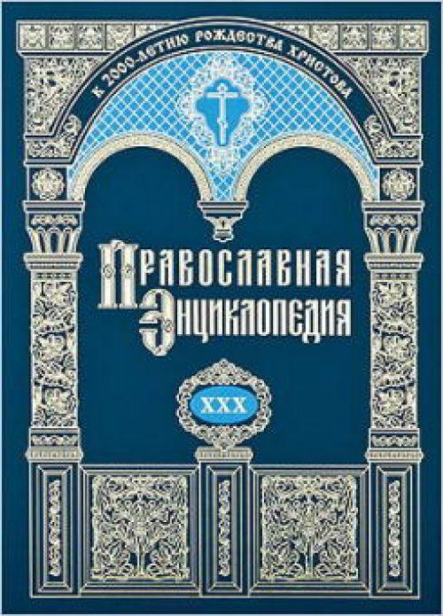 Мэр Москвы Сергей Собянин предложил школам закупать «Православную энциклопедию»