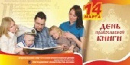 14 марта День православной книги