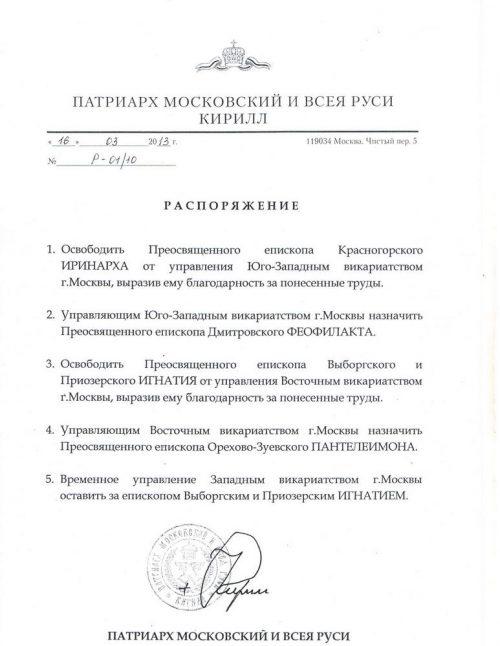 Распоряжение Святейшего Патриарха об оставлении временного управления Западным викариатством города Москвы за епископом Выборгским и Приозерским Игнатием