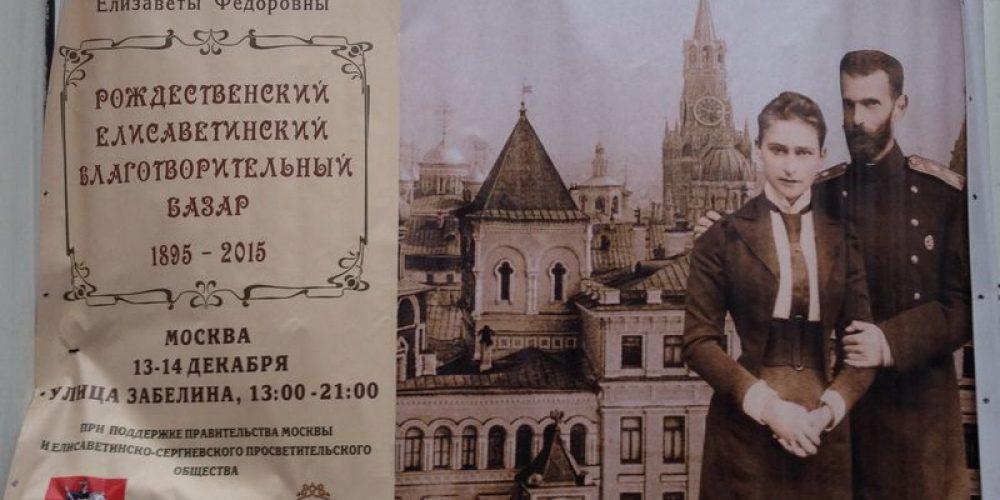 «Сестры милосердия» при храме Архистратига Михаила (Патриаршее подворье) в Тропареве посетили «Рождественский Елисаветинский благотворительный базар»