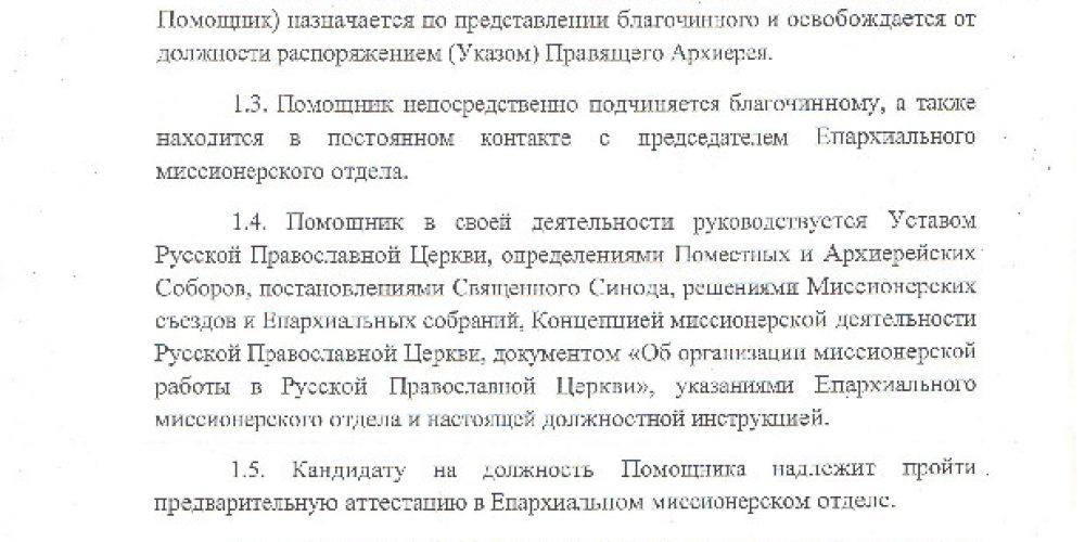 Положение о миссионерской комиссии при Епархиальном совете г. Москвы