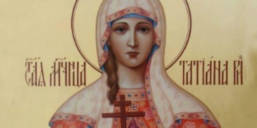 25 января День святой мученицы Татианы