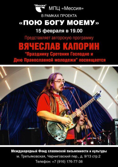 Международный фонд славянской письменности и культуры представляет