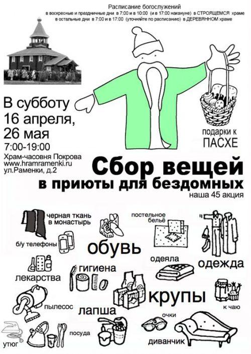 Сбор вещей в приюты для бездомных — 16 апреля с 7:00 до 19:00