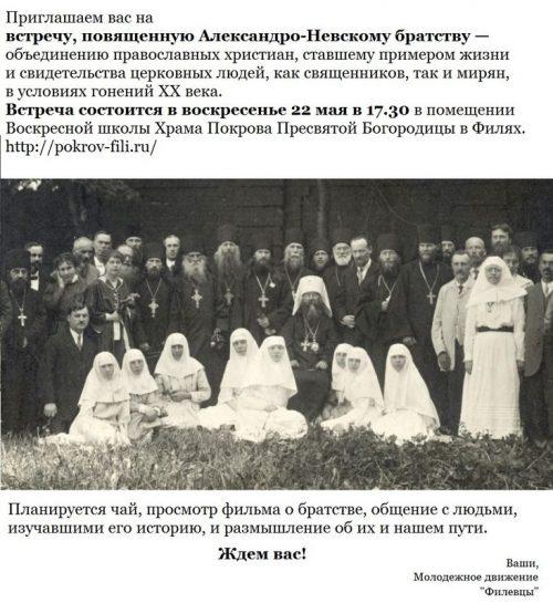 Встреча, посвященная Александро-Невскому братству
