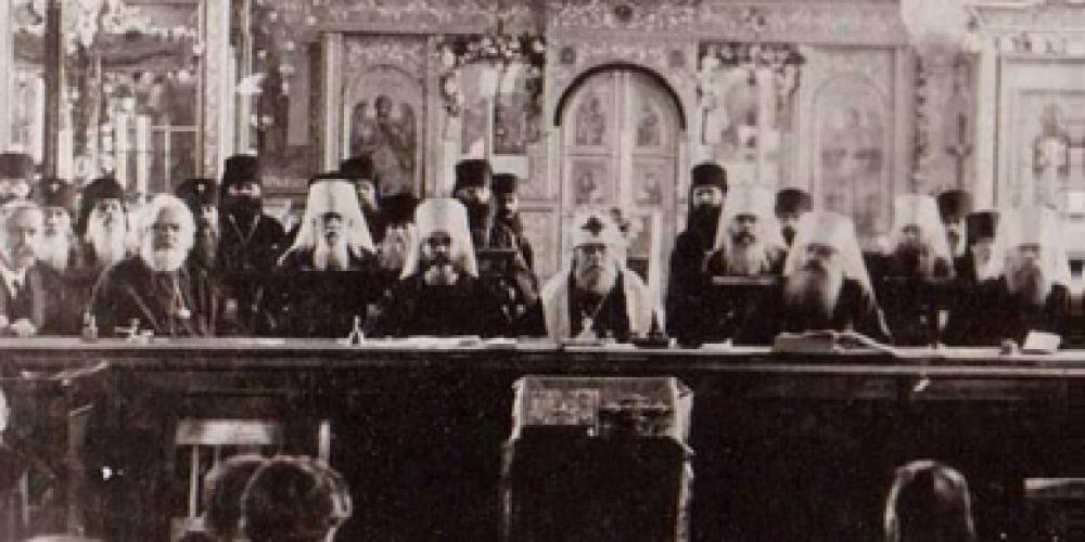 Священный Собор 1917-1918 гг.