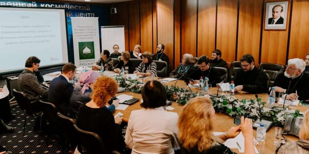 Всероссийское совещание-форум «Здоровое будущее. Семейные ценности и демография. Глобальный и региональный контекст»