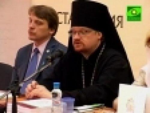 Епископ Бронницкий Игнатий принял участие в презентации нового журнала «Евразия: духовные традиции народов»