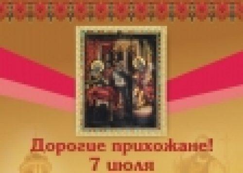 Богослужение престольного праздника храма Рождества Иоанна Предтечи на Пресне возглавит епископ Выборгский и Приозерский Игнатий