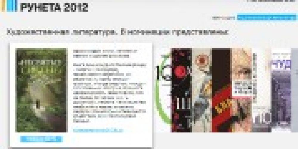 Книга игумена Сретенского монастыря выдвинута на «Книжную премию Рунета-2012»