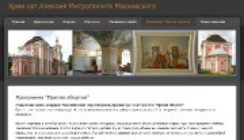 На сайте храма святителя Алексия, митрополита Московского, в Рогожской слободе представили отчет о ходе реализации программы «Против абортов»