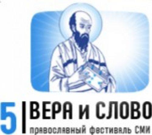 В Москве пройдет V фестиваль православных СМИ «Вера и слово»