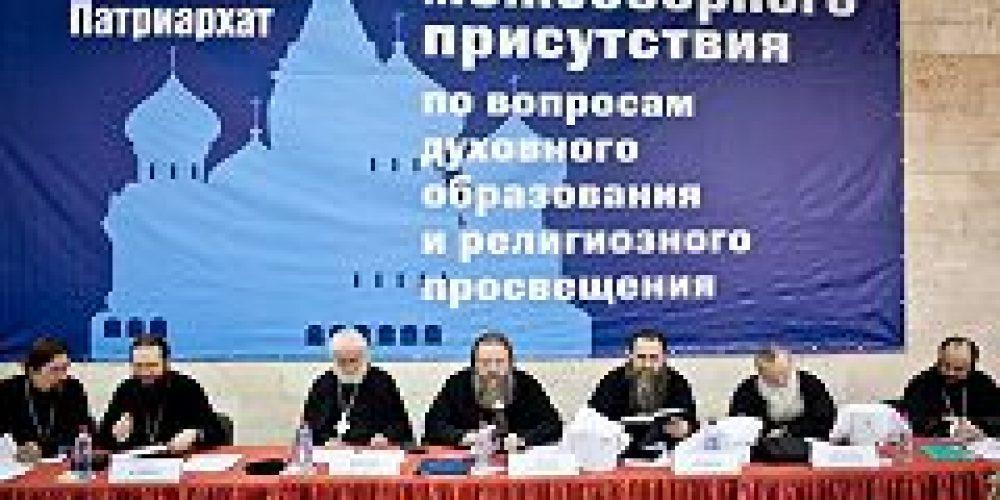 Комиссия Межсоборного присутствия по вопросам религиозного образования и духовного просвещения приняла ряд важных документов