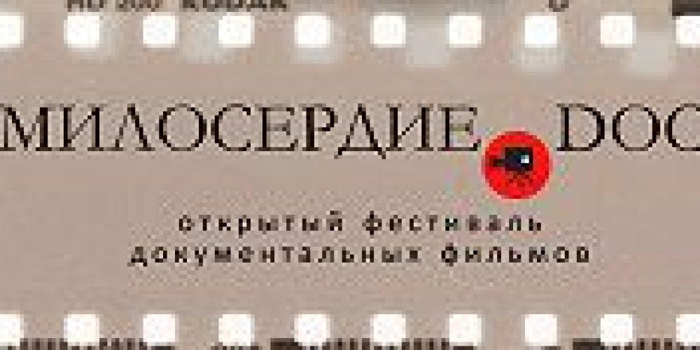 Открыт прием заявок на участие в фестивале социальной рекламы и короткометражного кино «Милосердие.doc»