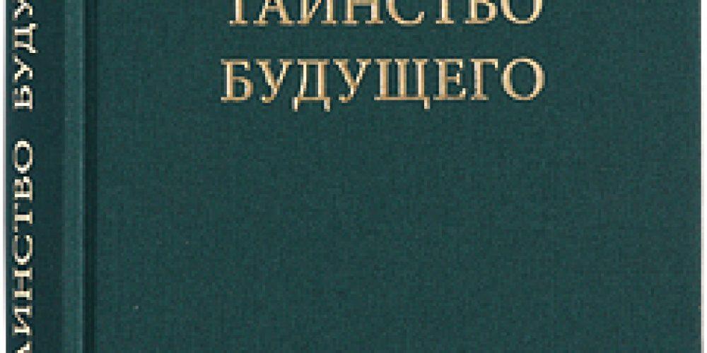Издательство Московской Патриархии начинает выпуск новой книжной серии