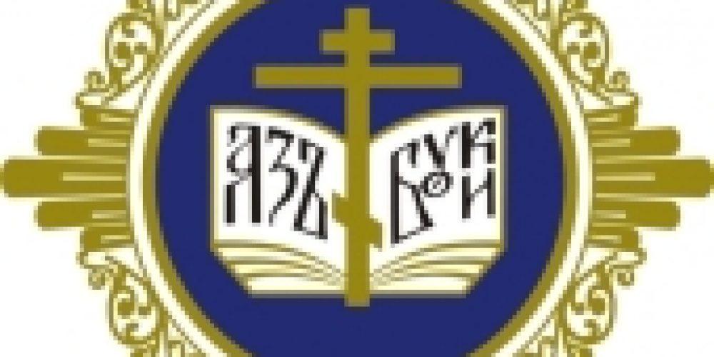 Более 160 мероприятий пройдет в рамках XXIII Международных Рождественских образовательных чтений в Москве