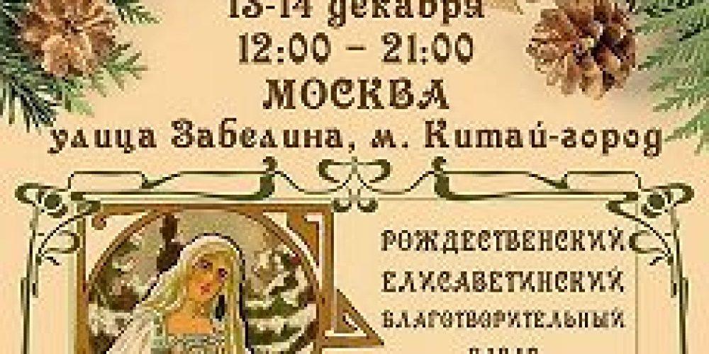 В центре Москвы пройдет «Рождественский Елисаветинский благотворительный базар. 1895 – 2015»