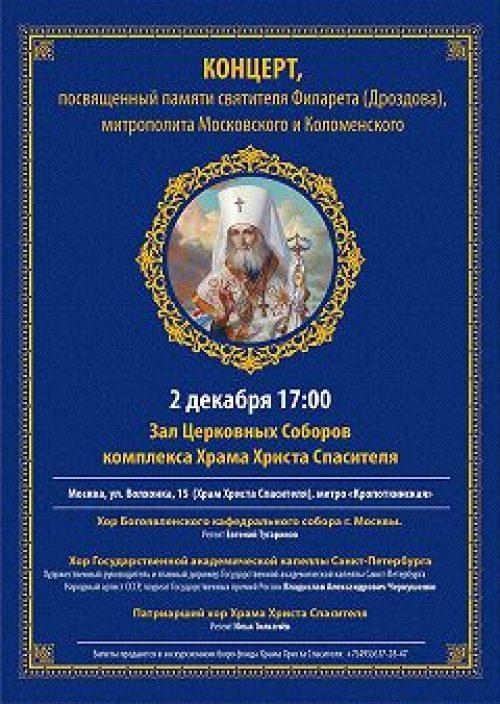 2 декабря в Храме Христа Спасителя пройдет концерт, посвященный памяти святителя Филарета (Дроздова)