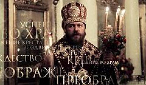 Телеканал «Спас» покажет фильм митрополита Волоколамского Илариона «Введение во храм»