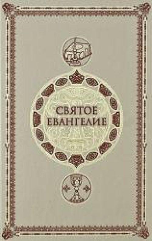 Господь – в Священном Писании / Православие.Ru