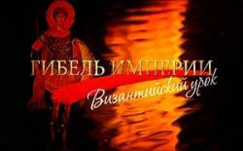 Дикторский текст литературного сценария фильма «Гибель империи. Византийский урок» / Православие.Ru