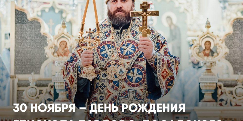 Многая лета! День рождения епископа Павлово-Посадского Фомы