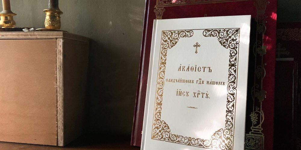 Вечерню и утреню с чтением акафиста Иисусу Сладчайшему совершил епископ Фома