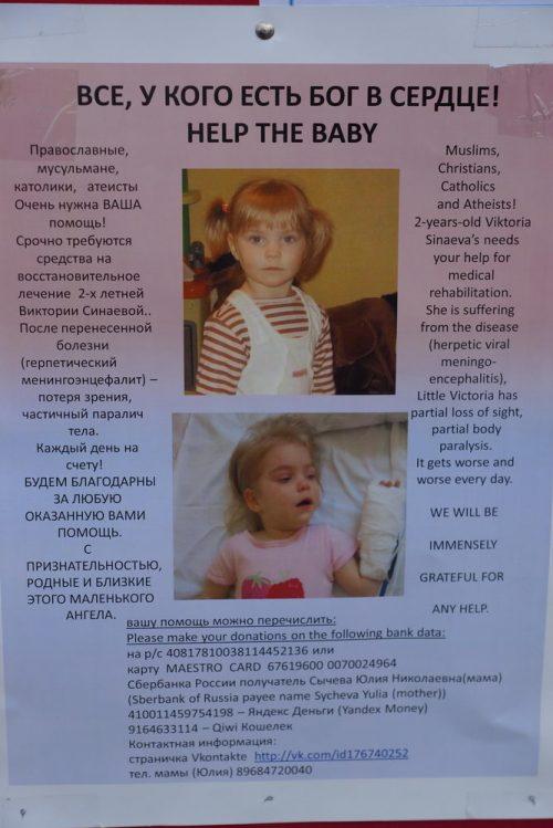 Благотворительная ярмарка по сбору средств для двухлетней Виктории Синаевой
