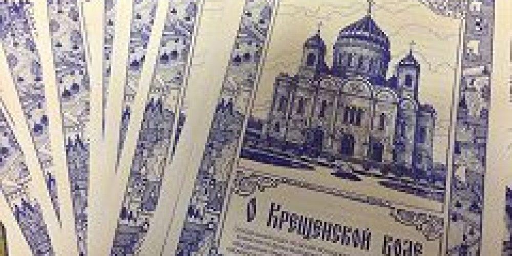 В навечерие Богоявления и сам праздник православные волонтеры раздадут 100 000 листовок в московских храмах