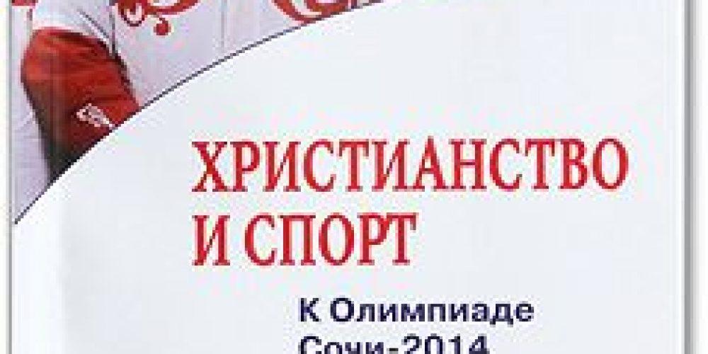 Издательство Московской Патриархии выпустило в свет книгу диакона Филиппа Пономарева «Христианство и спорт»