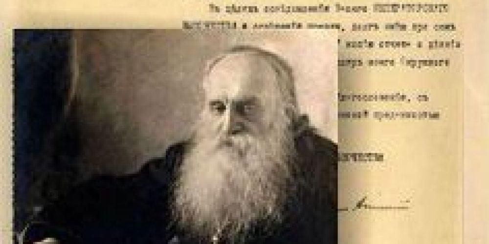 В Доме русского зарубежья открылась выставка, посвященная истории Русской Зарубежной Церкви