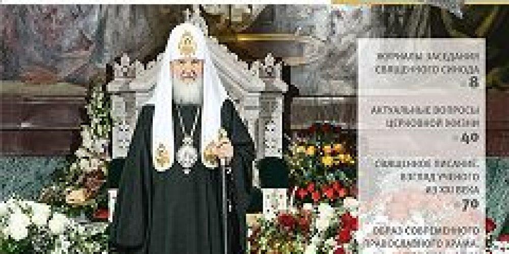 В свет вышел февральский номер «Журнала Московской Патриархии»