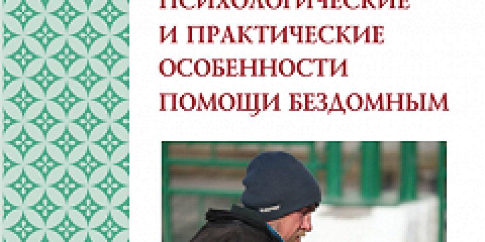 Синодальный отдел по церковной благотворительности выпустил методическое пособие по помощи бездомным