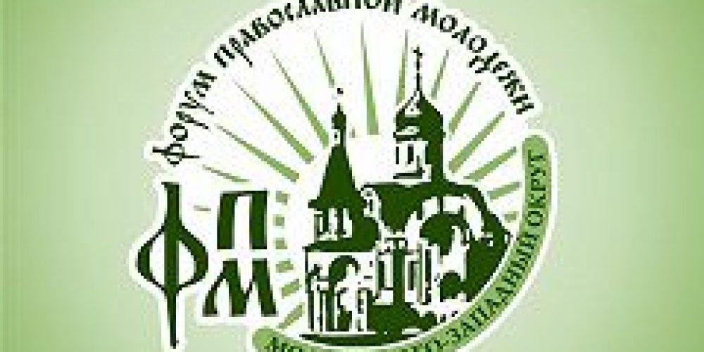В столице пройдет III форум православной молодежи Юго-Западного округа