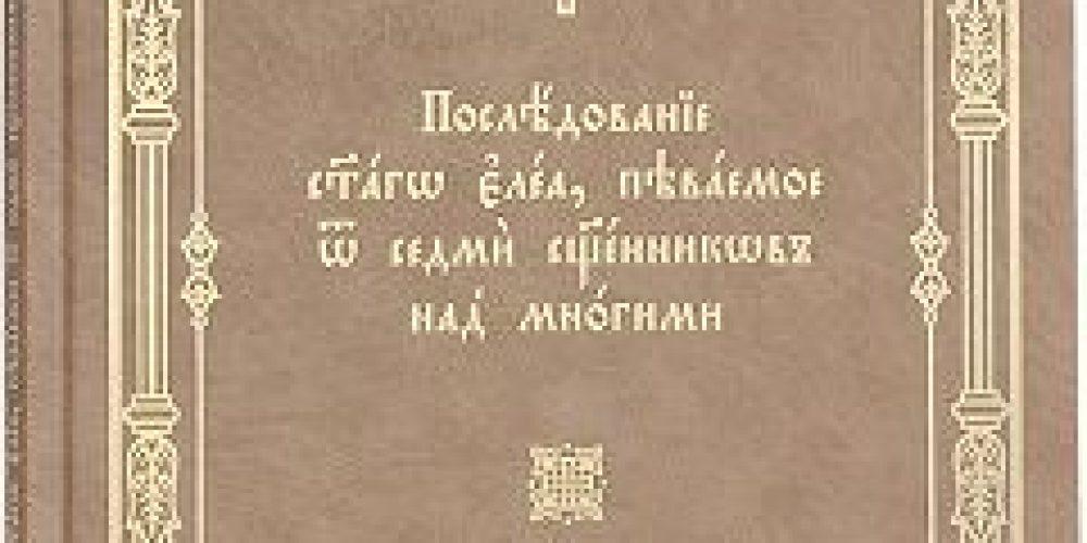 Издательство Московской Патриархии выпустило в свет книгу «Последование святаго елеа, певаемое от седми священников над многими»