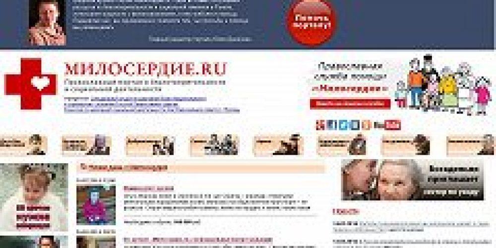 Порталу Милосердие.ru исполнилось десять лет