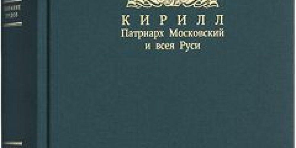 В свет вышел третий том Собрания трудов Святейшего Патриарха Кирилла