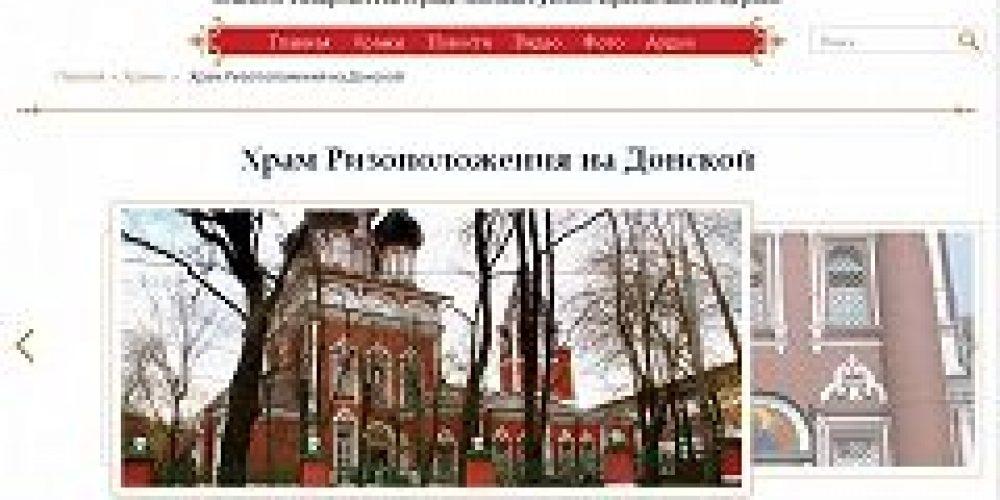 Начал работу сайт Донского благочиния