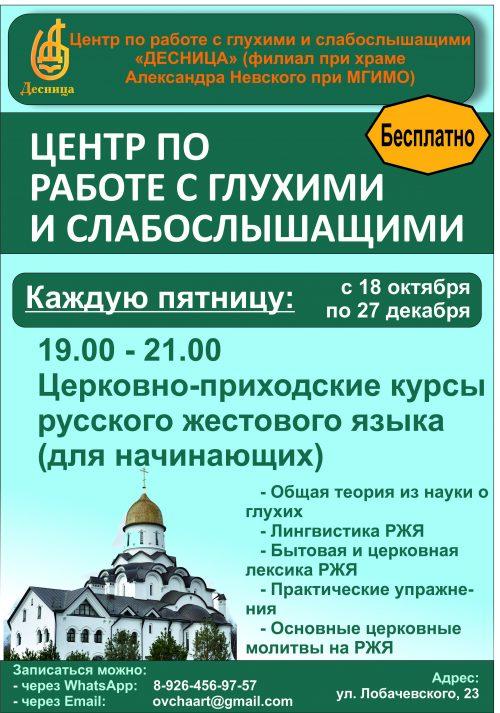 При храме святого благоверного Александра Невского открываются церковно-приходские курсы русского жестового языка
