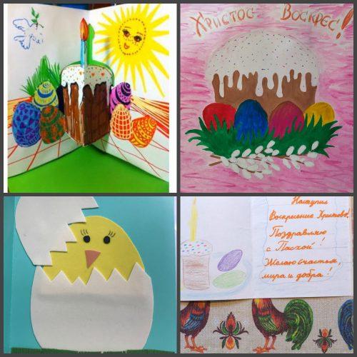 В школе №1248 в Фили-Давыдково прошла акция «Подари пасхальную открытку»