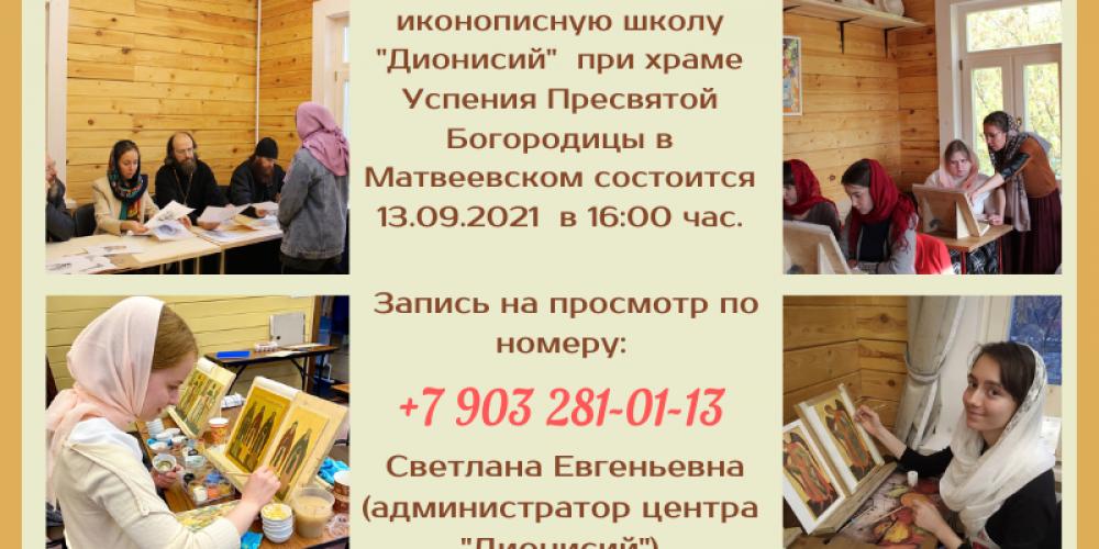 Объявлен набор в школу иконописи при храме Успения Пресвятой Богородицы в Матвеевском