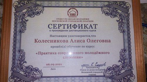 Ответственная за молодёжное служение храма свт. Димитрия Ростовского защитила проект по курсу «Практика современного молодёжного служения»
