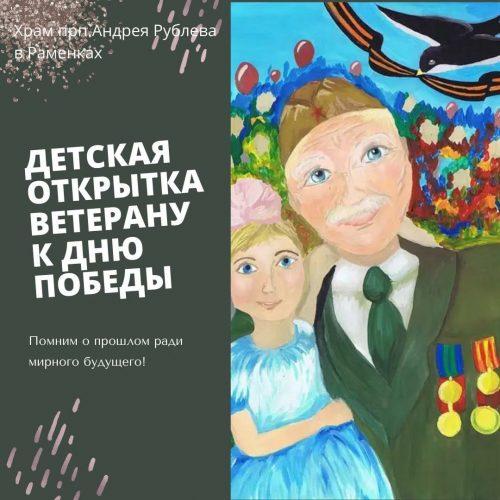 В храме прп. Андрея Рублева готовят открытки ко Дню Победы ветеранам войны
