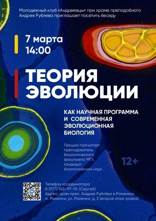 В храме преподобного Андрея Рублева в Раменках пройдет лекция о теории эволюции