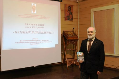 В храме Успения Пресвятой Богородицы писатель Борис Лукичев презентовал новую книгу